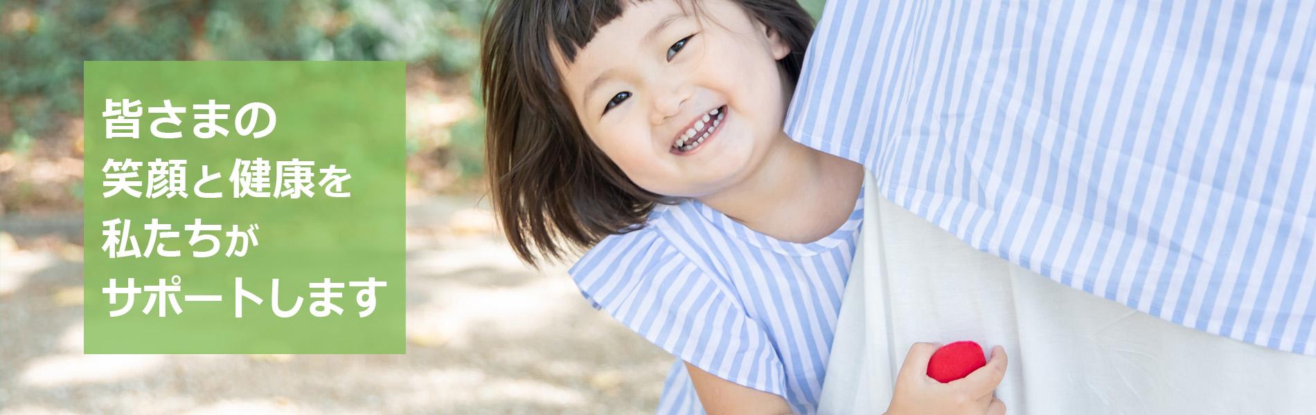 皆さまの笑顔と健康を私たちがサポートします