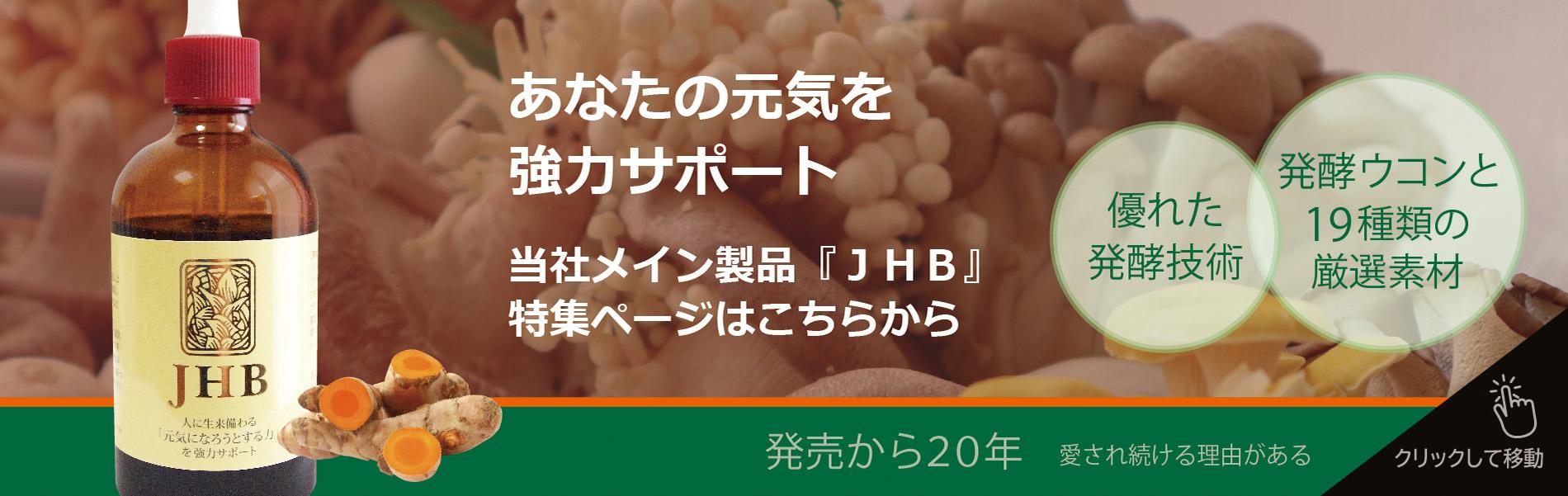 糸状菌醗酵ウコンと19種類の厳選素材
